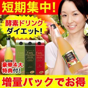ファスティープラセンタ酵素ドリンク【単品1本】+炭酸水1本 ...