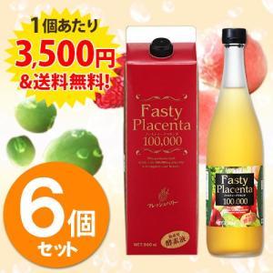 ファスティープラセンタ酵素ドリンク【6本セット】+炭酸水1本...