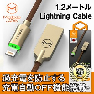 ライトニングケーブル 光る lightning iphone 充電ケーブル 1.2m Mcdodo日...