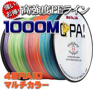 PEライン 1000m 釣り糸 4編 0.4号 0.6号 0.8号 1号 1.5号 2号 2.5号 ...