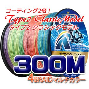 PEライン 300m クラシックモデル 4編 釣り糸 1.0号 1.5号 2.0号 2.5号 3.0...