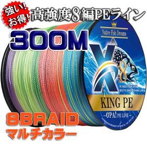 PEライン 8編 8本編み 300m 釣り糸 1号 2号 3号 4号 5号 6号 8号 10号 高強...