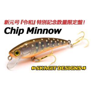 スカジットデザインズ  チップ ミノー 新元号記念 令和 特別限定盤 Chip Minnow40SS ルアー 40mm 2g ハイフロートモデル|native-fish-dreams