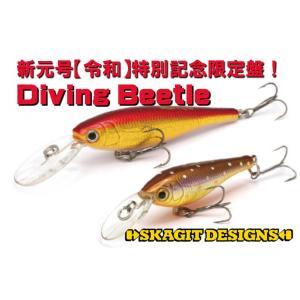 スカジットデザインズ ダイビングビートル 新元号記念 令和 限定盤 ルアー/Diving Beetle  40mm Sp 2.3g/|native-fish-dreams