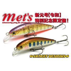 スカジットデザインズ メッツ 新元号記念 令和 特別限定盤 ルアー mets  40mm Sinking 2.6g SKAGIT DESIGNS|native-fish-dreams