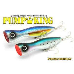 スカジットデザインズ ルアー PUMP KING 110 パンプキン 110mm 30g SKAGIT DESIGNS 強烈なアピール力|native-fish-dreams