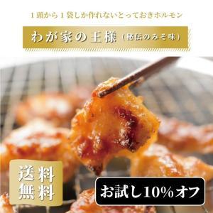 ホルモン 送料無料 国産  焼肉 バーベキュー BBQ お中元 ギフト お取り寄せ プレゼント わが家の王様(秘伝の味噌味)400g (2人前×2袋) natsume-horumon