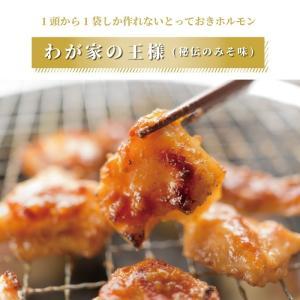 【送料無料商品を購入した方限定商品】わが家の王様(秘伝のみそ味) 200g (2人前) ホルモン 父の日 プレゼント BBQ 肉 牛肉 焼肉 ホルモン焼き バーベキュー natsume-horumon