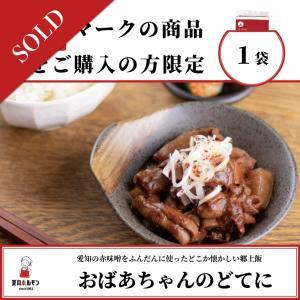 【送料無料商品を購入した方限定商品】おばあちゃんのどてに 200g (2人前) ホルモン モツ煮 父の日 ギフト 贈答用 プレゼント 豚肉 肉 おつまみ natsume-horumon