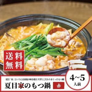 【送料無料】夏目家のもつ鍋赤セット(4~5人前) ミックホルモン600g、韓国式うどん320g、濃縮スープ(赤)400ml ホルモン ギフト 贈答用 プレゼント 肉 natsume-horumon