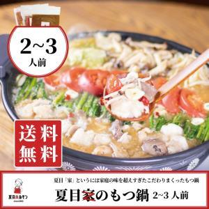 【送料無料】夏目家のもつ鍋セット(2~3人前) ミックホルモン300g、黒米雑炊200g、濃縮スープ200ml ホルモン  ギフト 贈答用 プレゼント 肉 natsume-horumon