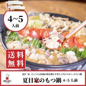 【送料無料】夏目家のもつ鍋セット(4~5人前) ミックホルモン600g、黒米雑炊300g、濃縮スープ400ml ホルモン  ギフト 贈答用 プレゼント 肉 natsume-horumon
