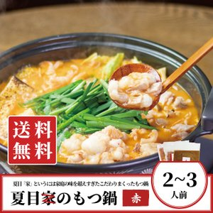 【送料無料】夏目家のもつ鍋赤セット(2~3人前) ミックホルモン300g、韓国式うどん160g、濃縮スープ(赤)200ml ホルモン  ギフト 贈答用 プレゼント 肉 natsume-horumon