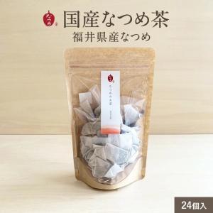 なつめのお茶 NATSUME 24個入り なつめいろ 砂糖不使用 無添加 なつめ茶 水出し ノンカフ...
