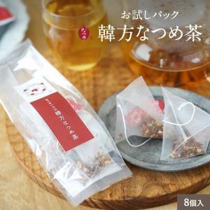 【送料無料・メール便】なつめのお茶お試しパック 国産なつめ100%のなつめ茶 ノンカフェイン 妊活か...