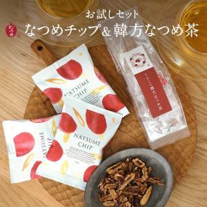 【送料無料・メール便】なつめチップとお茶のお試しセット 国産なつめ100%のなつめ茶 無添加 フリー...