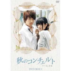 秋のコンチェルト DVD-BOX1 natsumestore