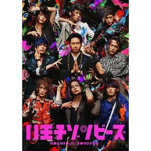 舞台「八王子ゾンビーズ」 DVD natsumestore
