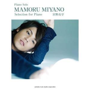 (中古品)ピアノソロ 宮野真守 Selection for Piano (ピアノ・ソロ) natsumestore