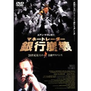 (中古品) マネートレーダー/銀行崩壊 [DVD]  【メーカー名】 クロックワークス  【メーカー...