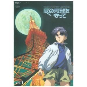 (中古品) ぼくの地球を守って Vol.1 [DVD]  【メーカー名】 ビクターエンタテインメント...