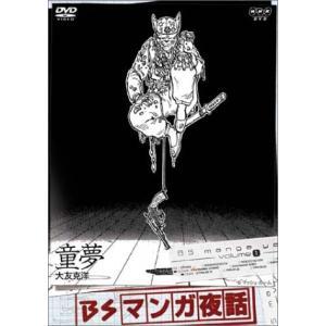 (中古品)BSマンガ夜話 童夢 -大友克洋- [DVD]
