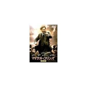 (中古品) マイケル・コリンズ 特別版 [DVD]  【メーカー名】 ワーナー・ホーム・ビデオ  【...