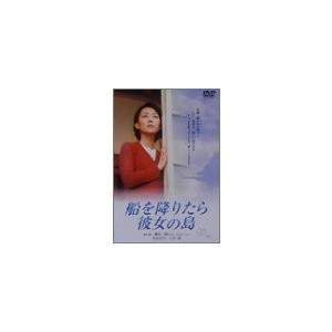 (中古品) 船を降りたら彼女の島 [DVD]  【メーカー名】 東宝  【メーカー型番】   【ブラ...