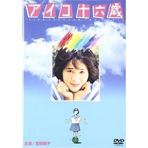 (中古品) アイコ十六歳 [DVD]  【メーカー名】 アミューズ・ビデオ  【メーカー型番】   ...