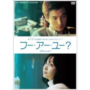 (中古品)フー・アー・ユー ? [DVD]|natsumestore