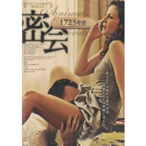 (中古品) 密会1723号室 [DVD]  【メーカー名】 オンリー・ハーツ  【メーカー型番】  ...