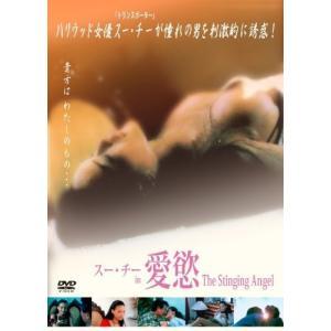 (中古品)スー・チー in 愛慾 The Stinging Angel [DVD]|natsumestore