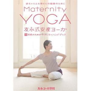 (中古品) 友永式安産ヨーガ Maternity Yoga 赤ちゃんとお母さんの健康のために [DV...