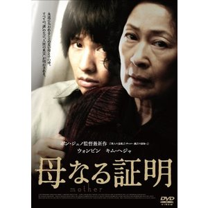 スマイルBEST 母なる証明 [DVD]