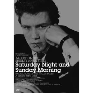 (中古品)土曜の夜と日曜の朝 [DVD]