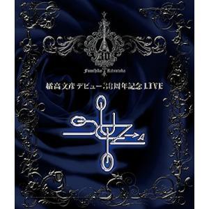 """(中古品) 橘高文彦デビュー30周年記念LIVE""""X.Y.Z.→A"""" [Blu-ray]  【メーカ..."""