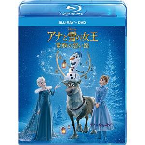 (中古品) アナと雪の女王/家族の思い出 ブルーレイ+DVDセット [Blu-ray]  【メーカー...