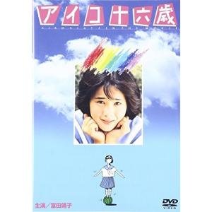 (未使用品) アイコ十六歳 [DVD]  【メーカー名】 アミューズ・ビデオ  【メーカー型番】  ...