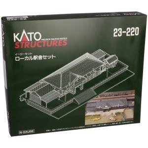 KATO Nゲージ ローカル駅舎セット 23-220 鉄道模型用品(未使用の新古品) natsumestore