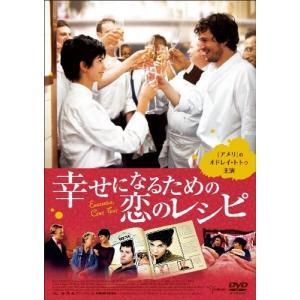 (未使用品) 幸せになるための恋のレシピ [DVD]  【メーカー名】 トランスフォーマー  【メー...