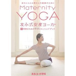 (未使用品) 友永式安産ヨーガ Maternity Yoga 赤ちゃんとお母さんの健康のために [D...