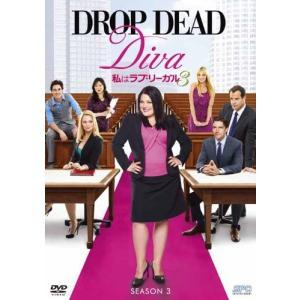 (未使用品)私はラブ・リーガル DROP DEAD Diva シーズン3 DVD-BOX|natsumestore