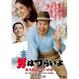 (未使用品)男はつらいよ・寅次郎あじさいの恋 [DVD]|natsumestore