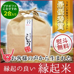 米 新米 縁起米 コシヒカリ 白米 2合(約300g)|nattouya