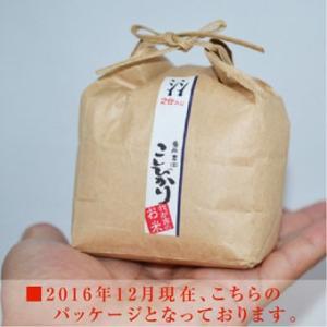 米 新米 縁起米 コシヒカリ 白米 2合(約300g)|nattouya|02