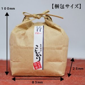 米 新米 縁起米 コシヒカリ 白米 2合(約300g)|nattouya|03