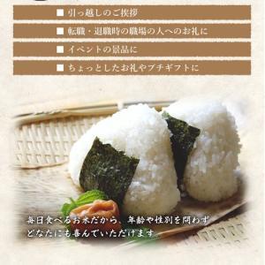 米 新米 縁起米 コシヒカリ 白米 2合(約300g)|nattouya|05