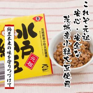 納豆 納豆菌 たれ お取り寄せ 水戸納豆 80g
