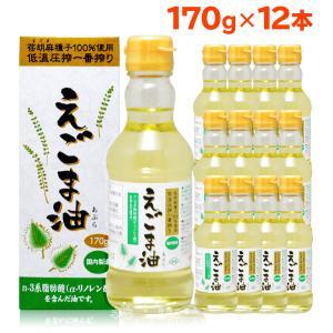えごま油1ケース(170g×12本入)...