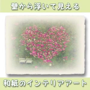 おしゃれな和紙のインテリアアートパネル「ハートのコスモスの花畑と白い椅子」(18x24cm)|natum